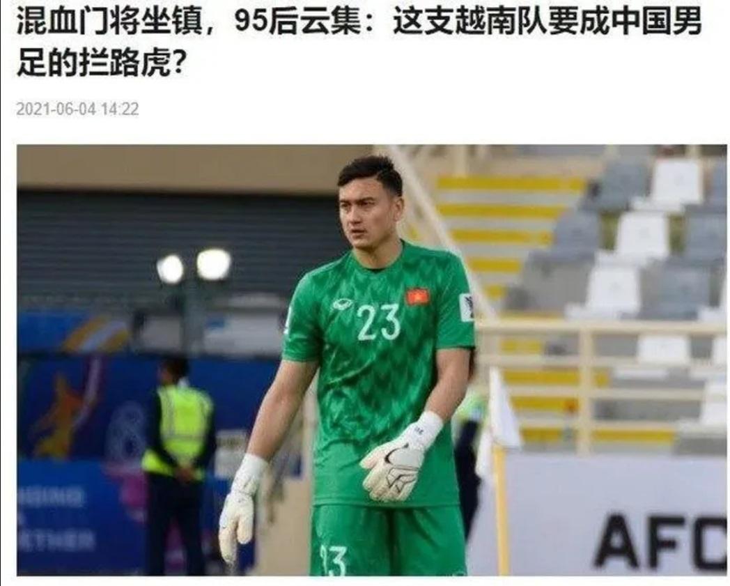 Báo Trung Quốc lo đội nhà phải đối đầu tuyển Việt Nam ở vòng loại World Cup.